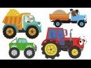 СБОРНИК из 9 ПЕСЕН МУЛЬТИКОВ - Машинки Бип-Бип Трактор Медведь Светофор Самолет для детей малышей