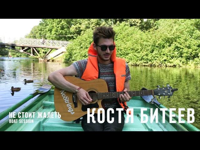 Костя Битеев - Не стоит жалеть. Boat session