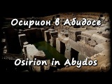 ОСИРИОН В АБИДОСЕ. ЕГИПЕТ - OSIRION IN ABYDOS. EGYPT