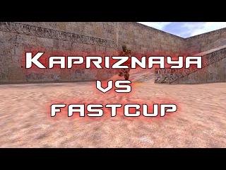 Kapriznaya vs fastcup_ace