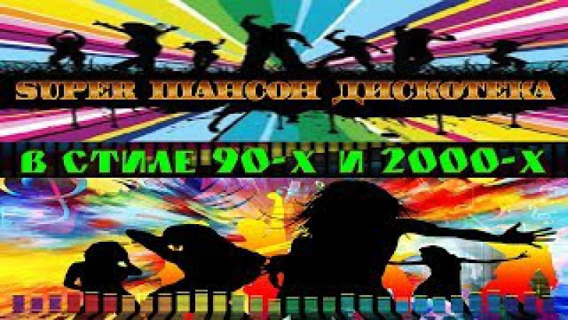 ШАНСОН ДИСКОТЕКА В СТИЛЕ 90-Х и 2000-Х / СУПЕР ПЕСНИ ШАНСОНА