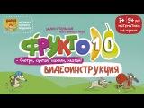 NEW! Фрукто 10 видеоинструкция к игре от Банды Умников