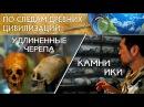 По следам Древних Цивилизаций.Часть2 Удлиненные черепа и камни Ики