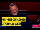 Давно так не смеялся! Жириновский угорает: Сталин, Ленин и Берия живы! Они сидят ЖИВЫЕ в мавзолее!