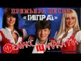 ПРЕМЬЕРА! Феликс Царикати - Игра song