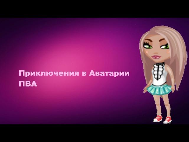 Аватария ПВА 1 Очень странная школа 