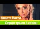 Анкета Насти Сердца трех 4 сезон на Новом канале