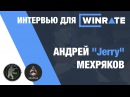 CIS MINOR Интервью с Jerry Spartak Esports | WINRATE
