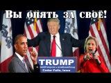 Обама и Хиллари вгрызаются через СМИ в Трампа! Все потому что он уважает Путина