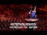 Интернационал (китайская рок-версия)