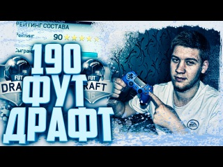 ФУТ ДРАФТ 190 | ТОТСЫ В ПАКАХ