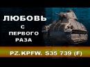 Любовь с первого раза - Обзор Pz.Kpfw. S35 739 (f) (WoT XBOX, PS4 1080p)