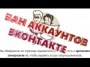 Редас Забанил Группу Абдуловеры ВКонтакте