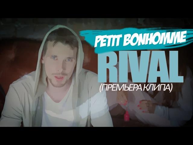 RIVAL - Petit Bonhomme | Пети Боном
