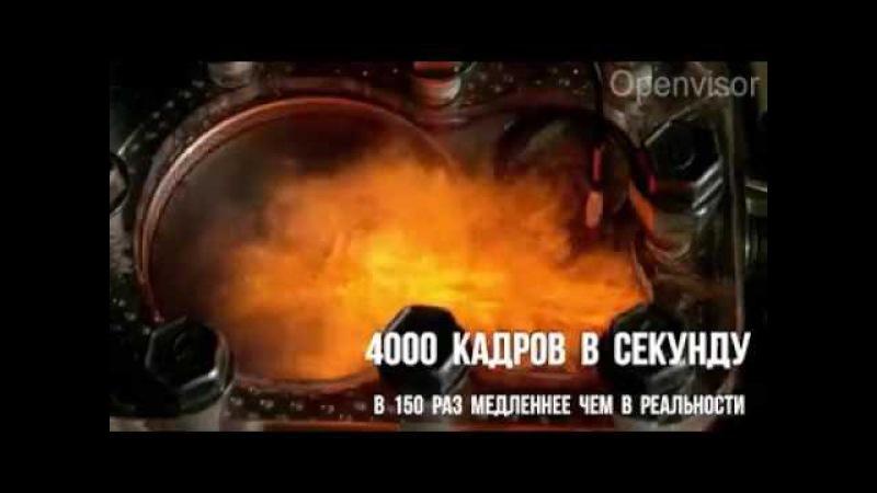 Съемка процессов четырехтактного двигателя, замедленная в 150 раз