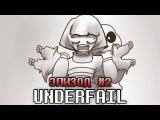 UNDERFAIL (AU Undertale) Эпизод #2 - Миссия Санса (Русский Дубляж)