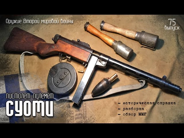 Пистолет-пулемёт СУОМИ (Suomi-KP Model 1931)