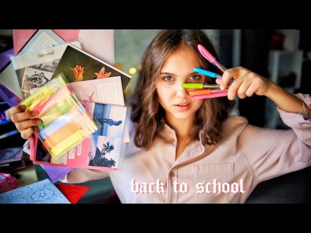 BACK TO SCHOOL: покупки к школе 2017 ♡ канцелярия