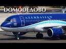 Airbus A319-100 4K-AZ05 AZAL Azerbaijan Airlines Domodedovo Take-off