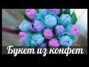 ● БУКЕТ ИЗ КОНФЕТ ● Своими руками ● Тюльпаны ●