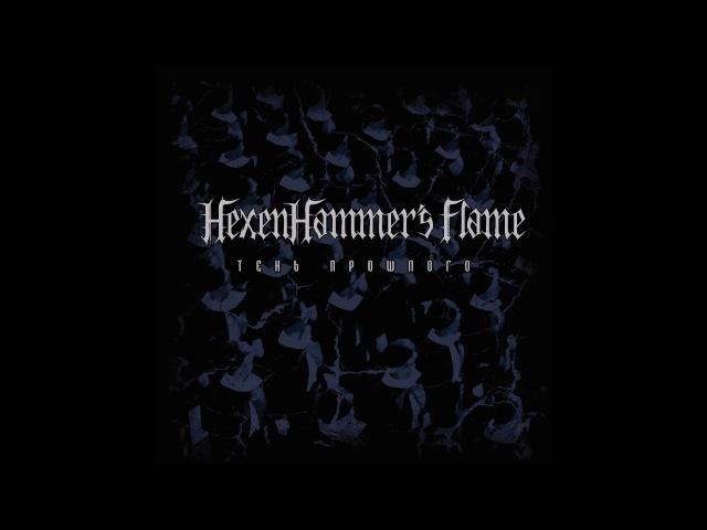 HexenHammer's Flame - Тень Прошлого [Full Ep] 2017
