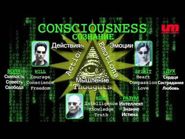 Матрица -расшифровка оккультных символов в эзотерическом послании (Марк Пассио)