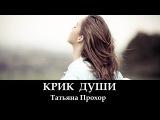 Крик Души - Татьяна Прохор (христианская песня, клип)