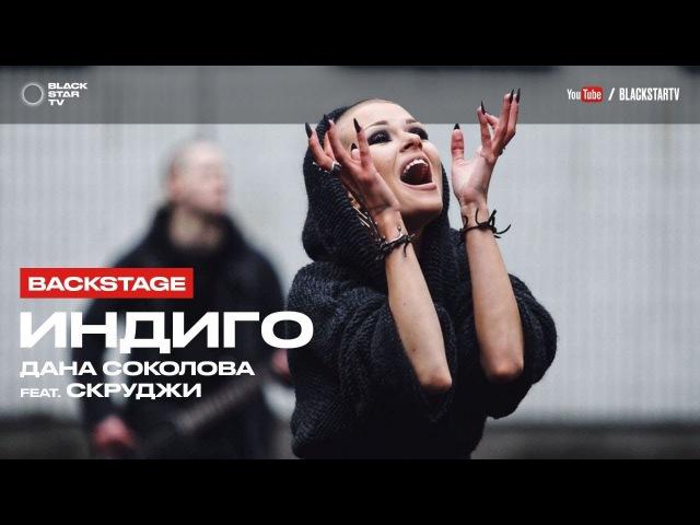 Дана Соколова feat. Скруджи - Индиго (Репортаж со съёмок клипа)
