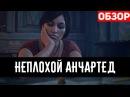 UNCHARTED THE LOST LEGACY - КОШЕРНО и НЕДОРОГО ОБЗОР на РУССКОМ