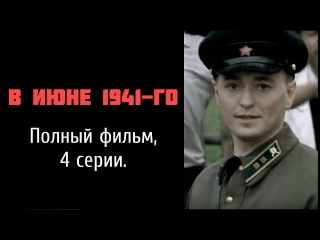 «В Июне 1941-го». Полный фильм, 4 серии.