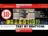 War Robots WR Test 2.8.0,Реально клевые пулеметы,ammo 50ange 800m, damage per hit 2400