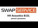 HH Acoustics B15L ремонт динамика