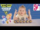 Фиксики Большой Секрет Чупа Чупс Сюрпризы Киндеры Chupa Chups Surprise Eggs Fixiki