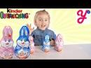 Пасхальные Кролики Киндеры для Мальчиков и Девочек из Германии Easter Bunny Kinder