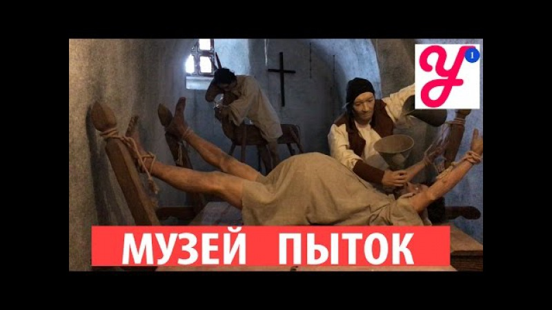 День 2 - Замок Локет, Ужасы в Камере Пыток Loket Castle Torture Chamber