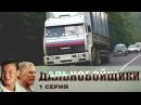 Дальнобойщики Сериал 1 Серия Русский конвой