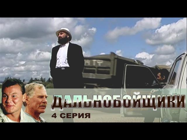 Дальнобойщики 1 сезон 4 серия Кино