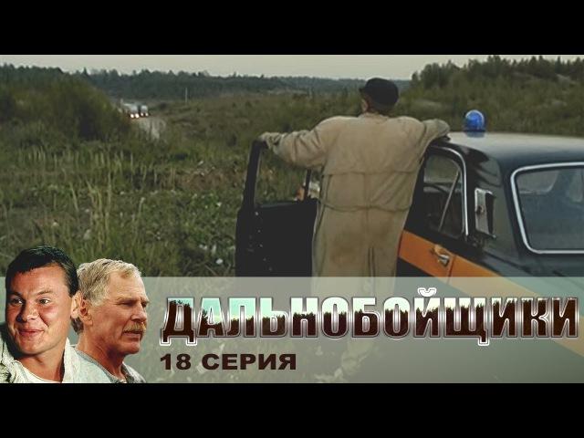 Дальнобойщики 1 сезон 18 серия Форс мажор