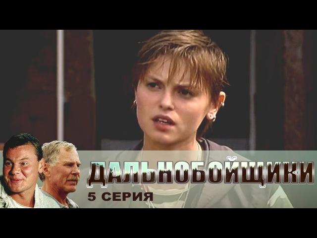 Дальнобойщики Сериал 5 Серия - Дочь олигарха