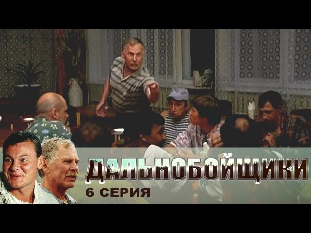 Дальнобойщики | Сериал | 6 Серия - Эпидемия
