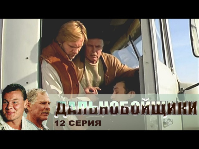 Дальнобойщики Сериал 12 Серия Левый груз