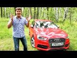263 кмч на Audi S3. Тест-драйв зажигалки от Ауди.