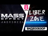 Mass Effect Andromeda. Серия #8 Монолиты реликтов