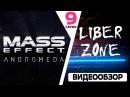 Прохождение Mass Effect Andromeda. Серия #9: Хранилище реликтов