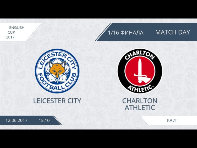 AFL17.England.English Cup.1/16 Finale.Leicester City-Charlton Athletic