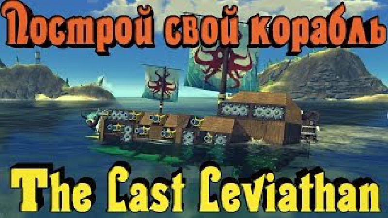 The Last Leviathan - Корабли из Кубов