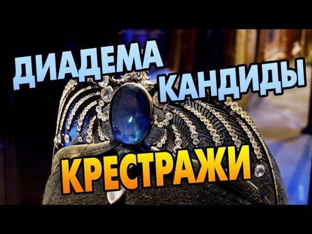 Диадема Кандиды Когтевран 💠 Крестражи Воландеморта