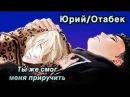 AMV Юрий/Отабек - Ты же смог меня приручить. Yuri On Ice/Юри на льду - аниме клип. ЯОЙ