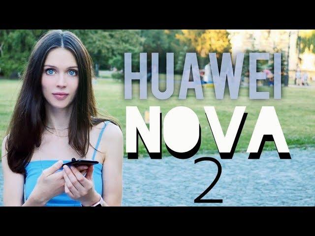 HUAWEI NOVA 2: НОВАЯ ЛИ НОВАЯ?