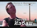 Песня о Мурманске - Сергей Избаш